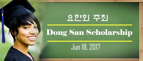 2017_scholarships.jpg