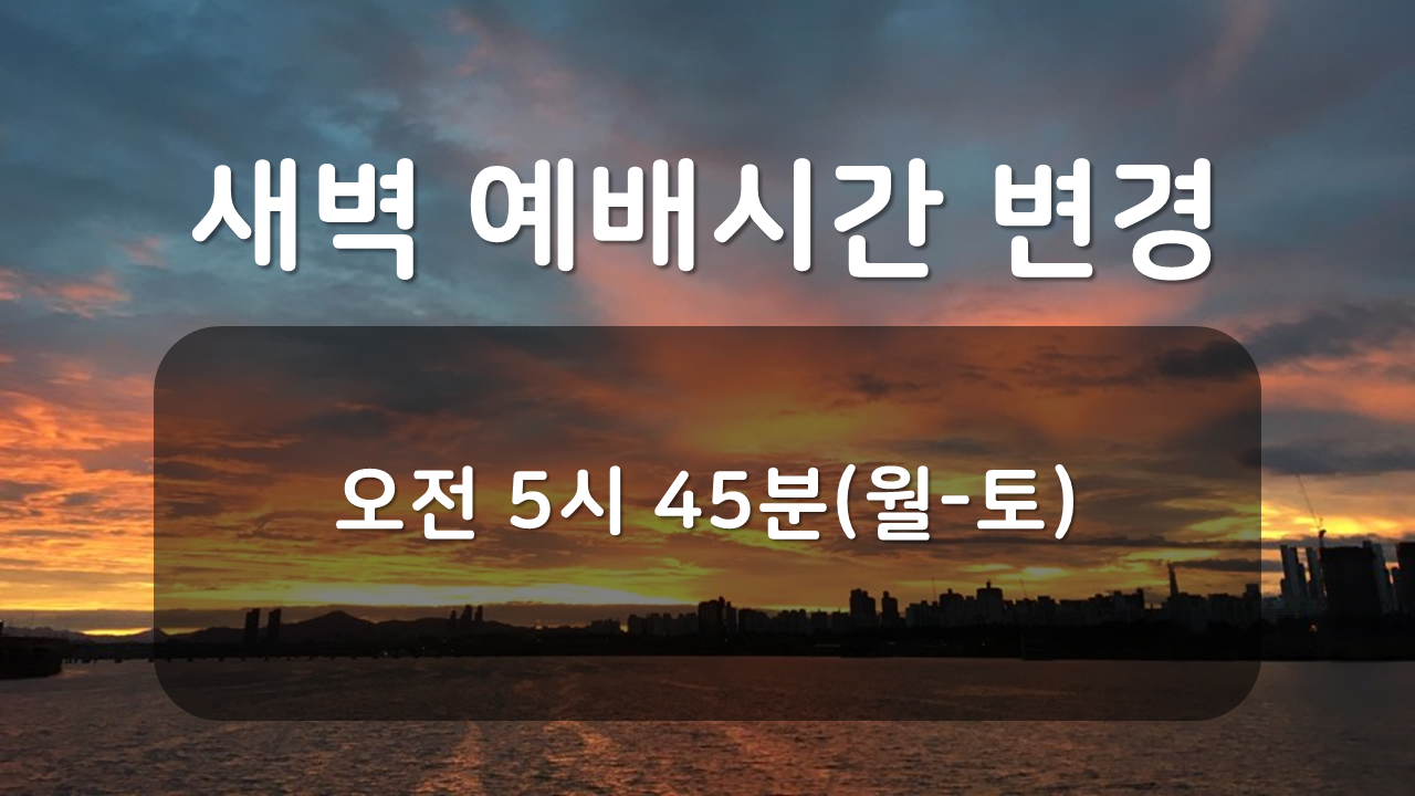 새벽예배시간변경.png
