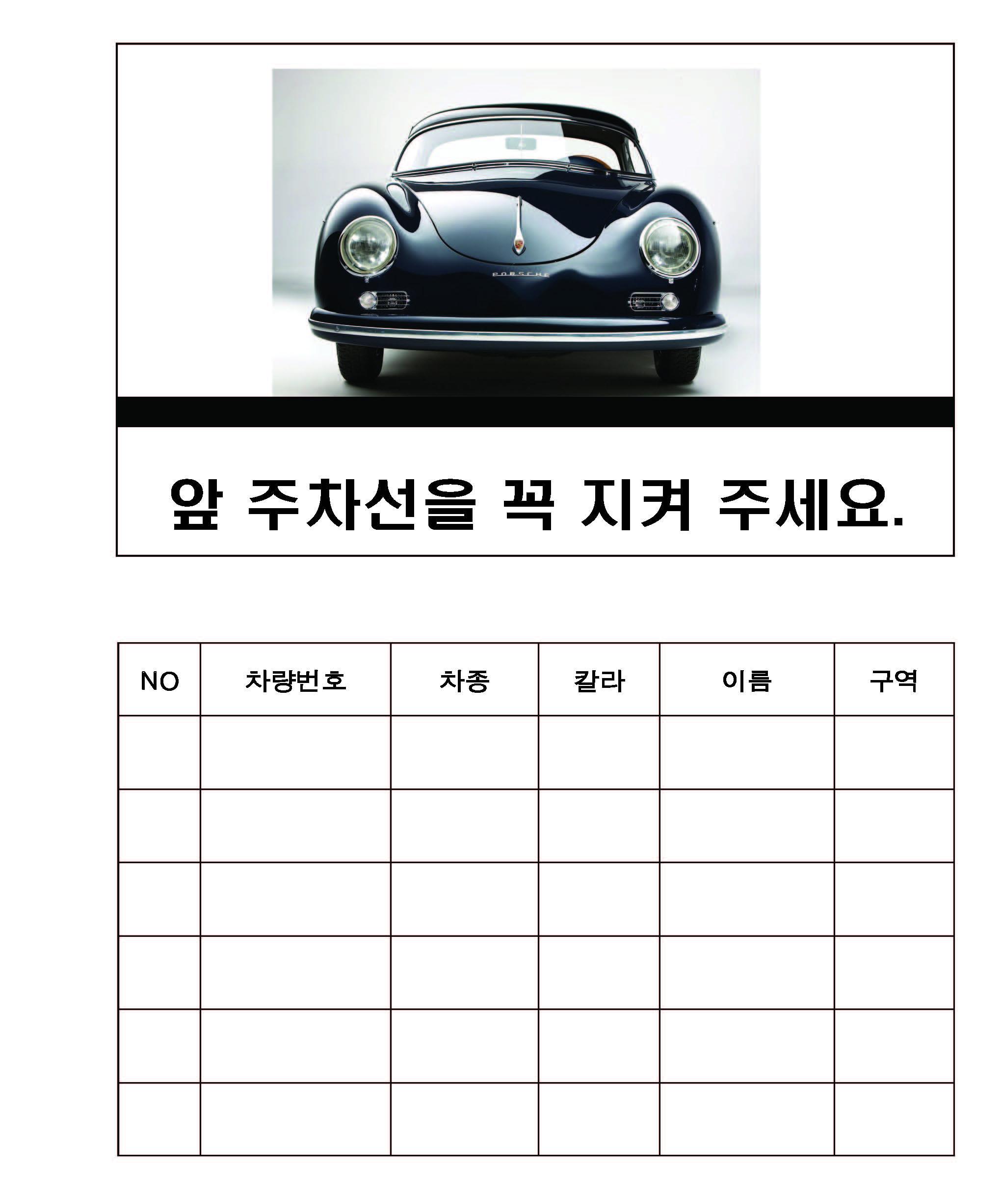 parking_페이지_1.jpg