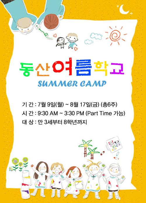 2018_summer sc.jpg