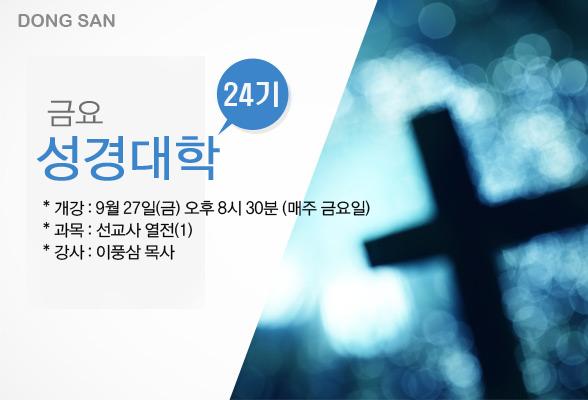 bible24L.jpg