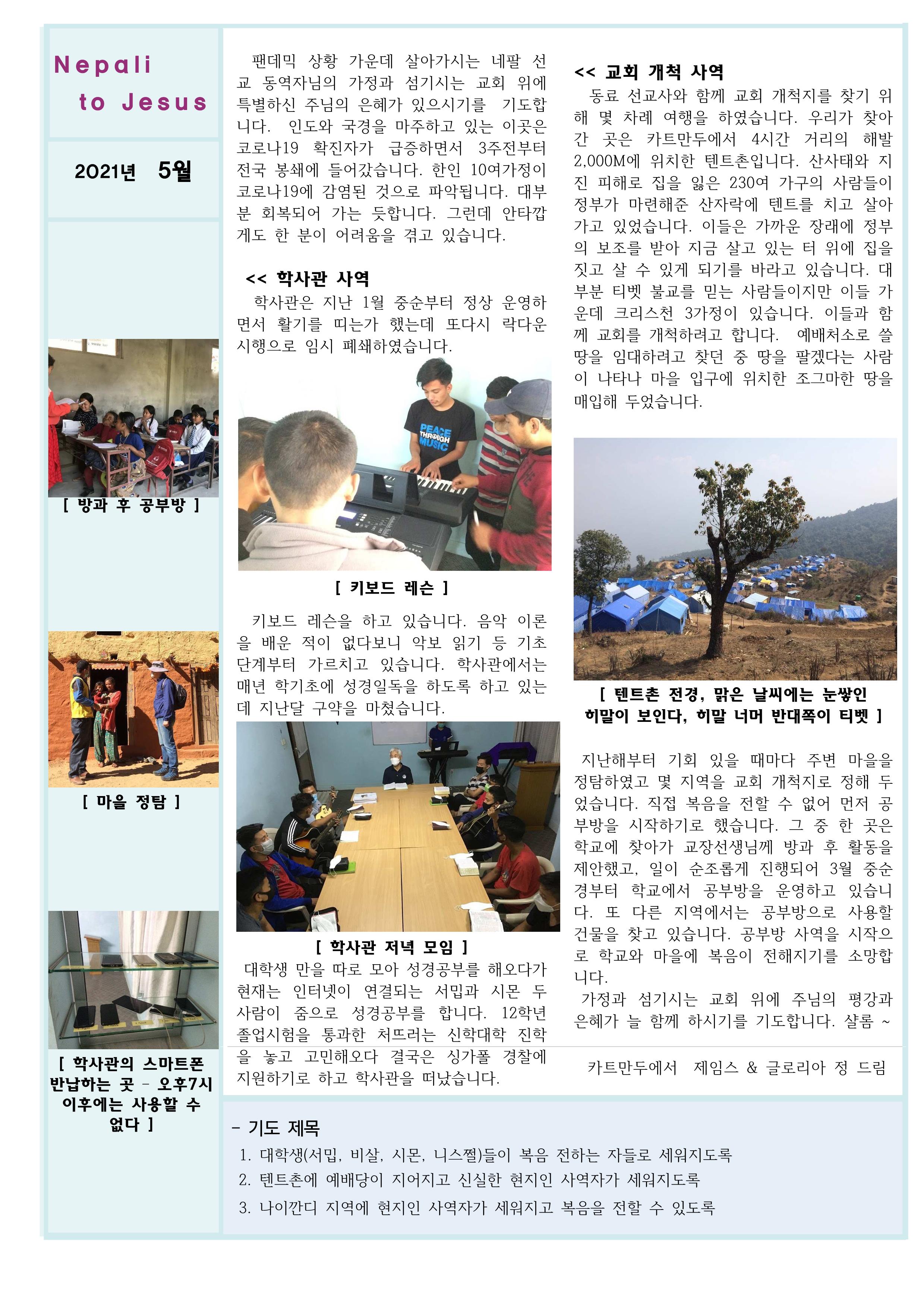 선교 소식 5월 2021_1.png