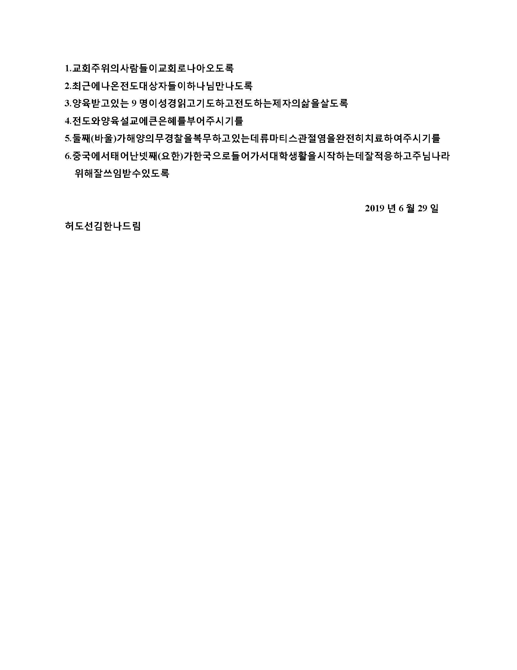 허도선 김한나 선교사_페이지_4.jpg