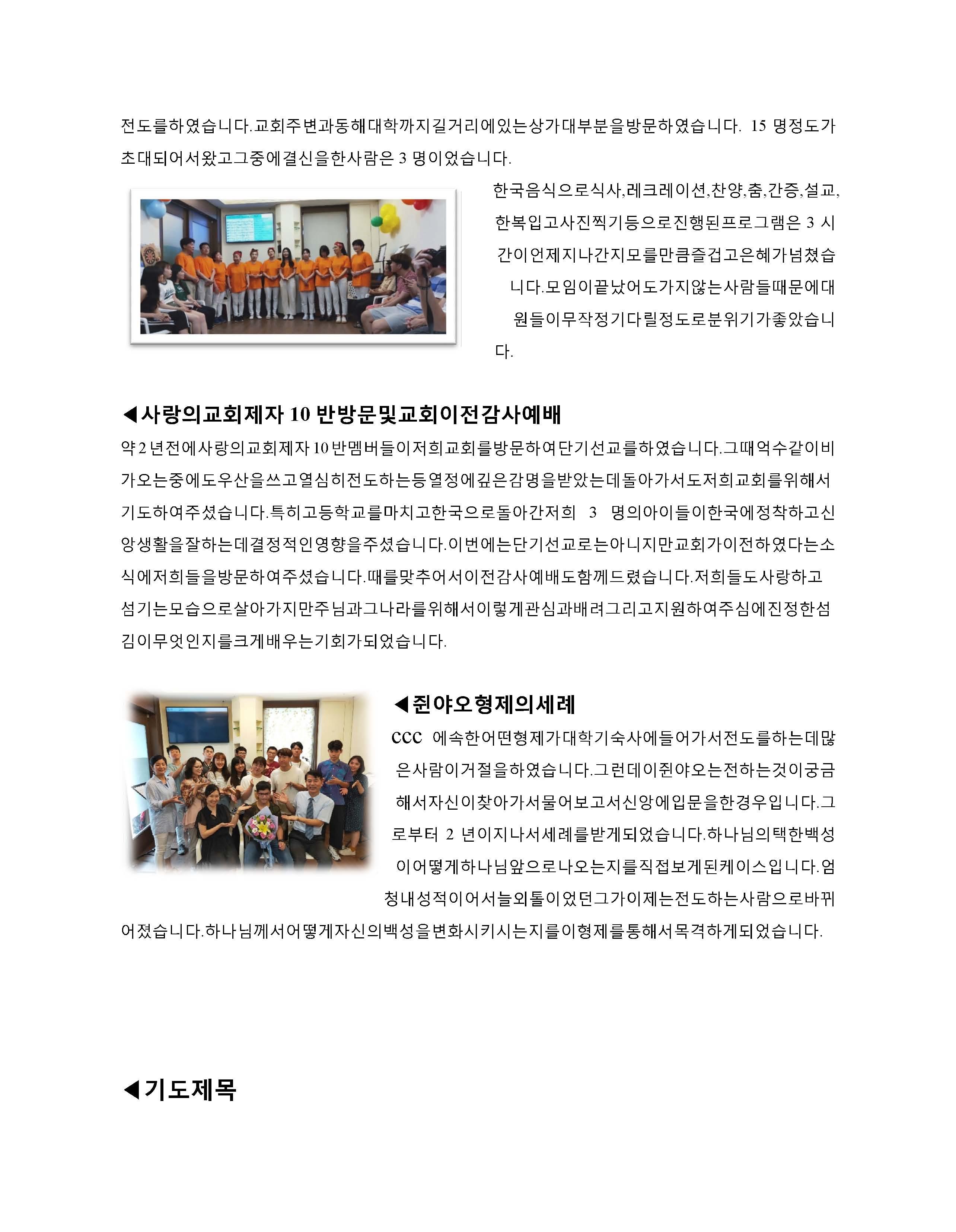 허도선 김한나 선교사_페이지_3.jpg