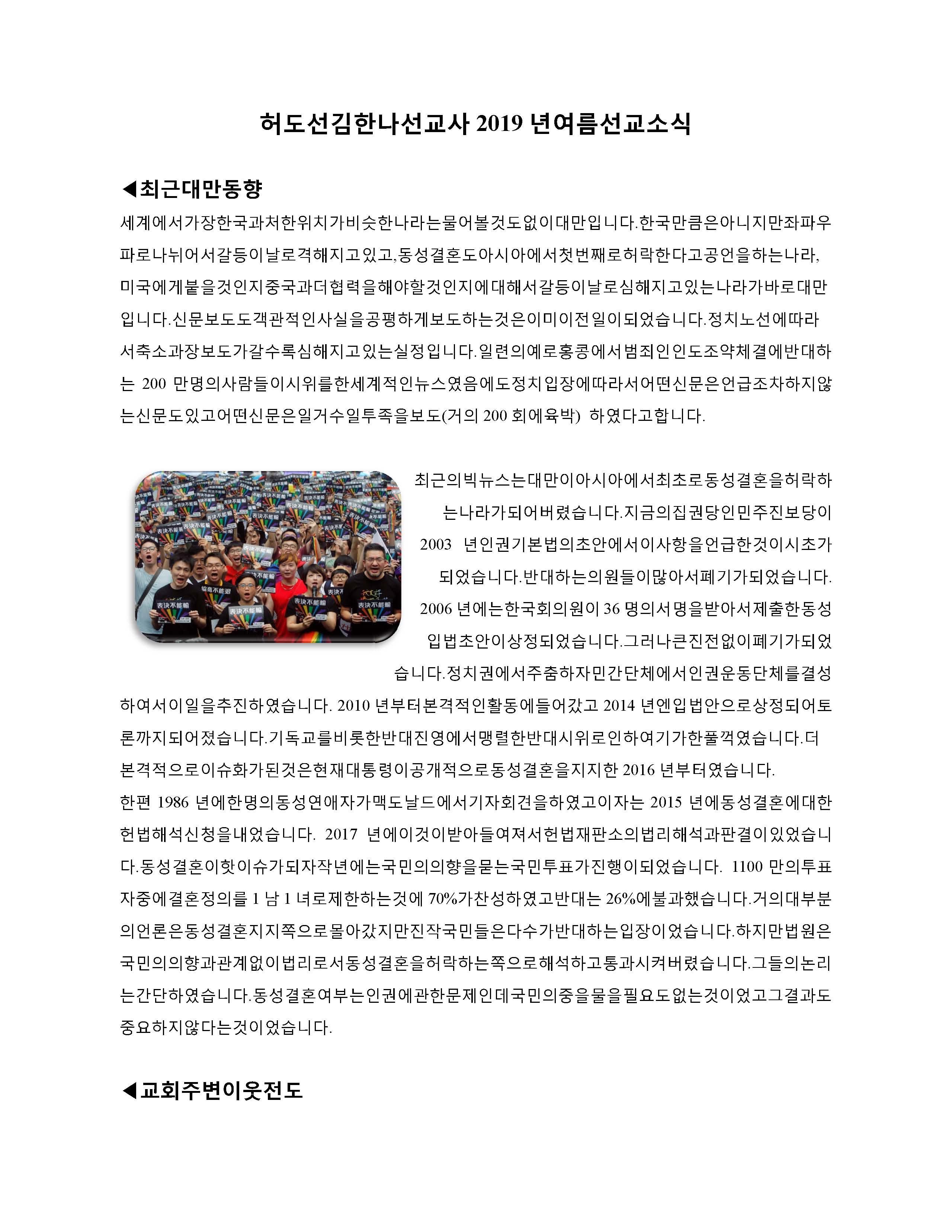 허도선 김한나 선교사_페이지_1.jpg
