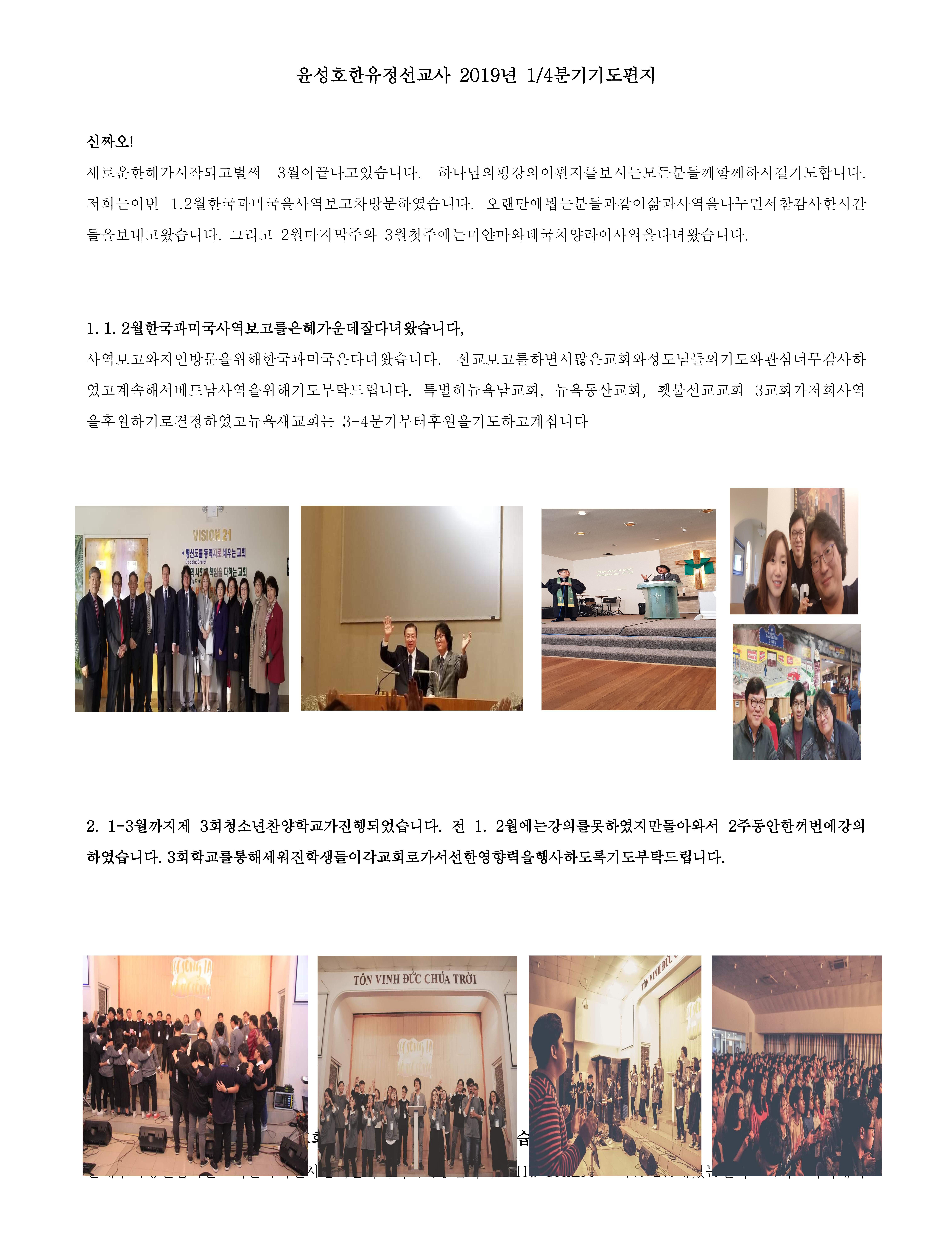 2019 1-4분기 기도편지_페이지_1.jpg