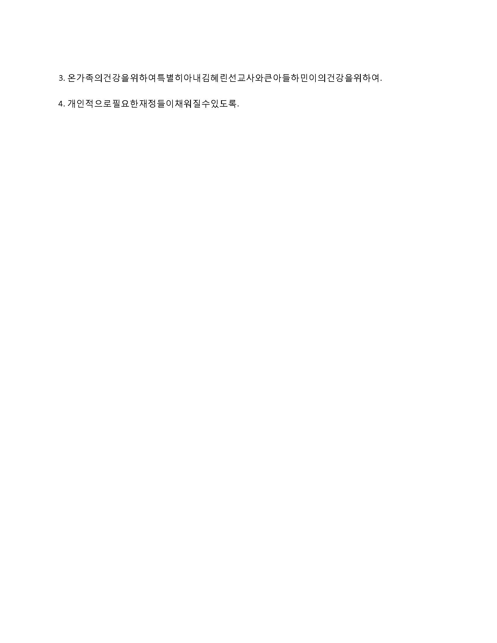 2019년 3월 선교편지_페이지_4.jpg