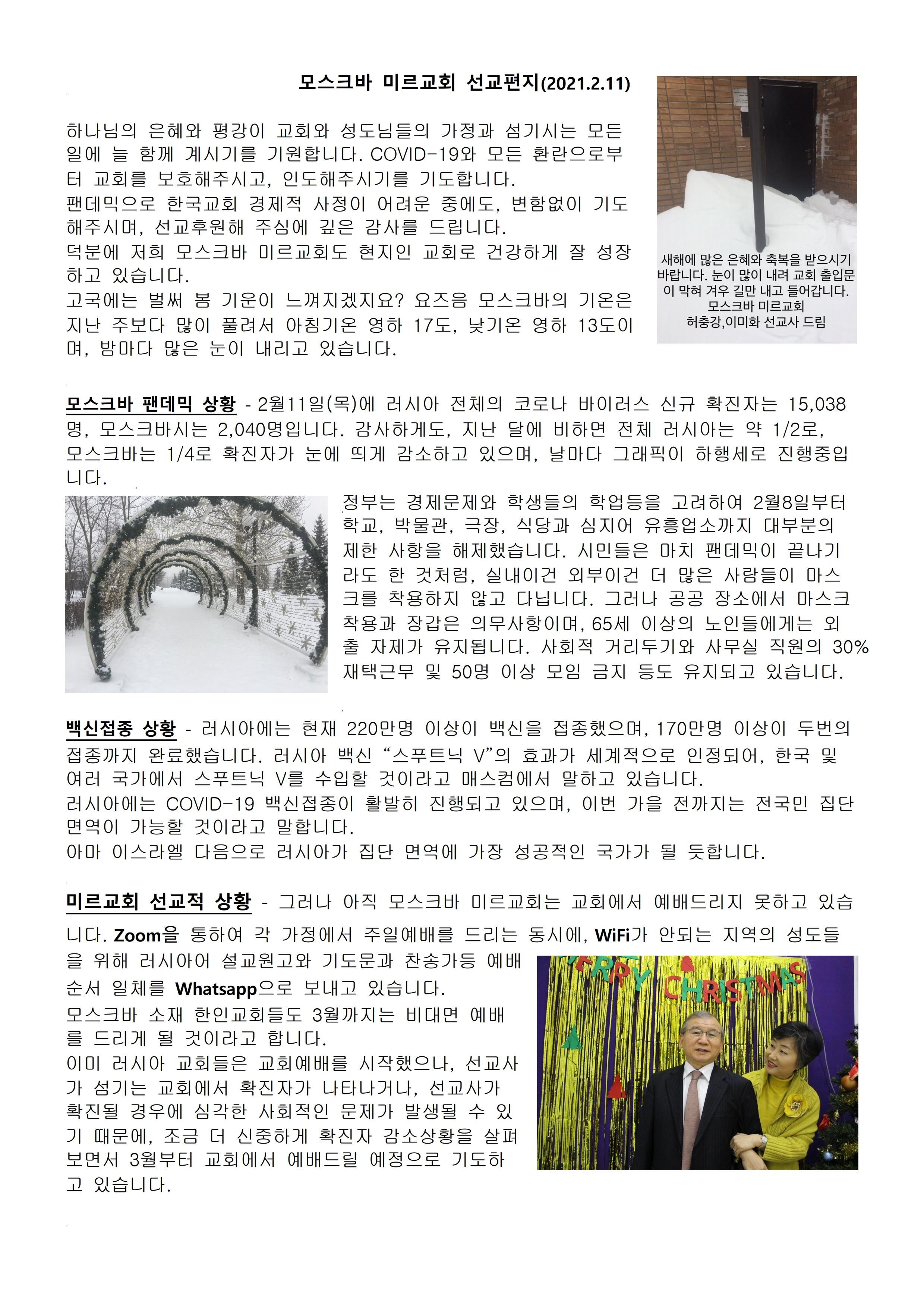 모스크바 미르교회 선교편지-2021.2.11.pdf_page_1.jpg
