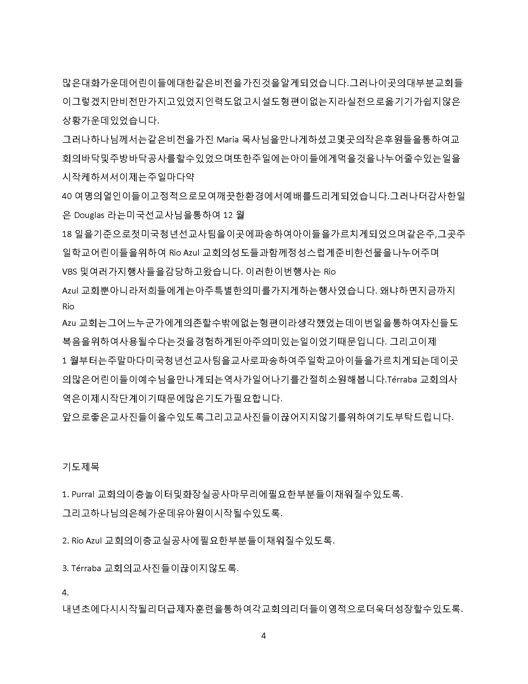 2018년 12월 선교편지_페이지_4.jpg