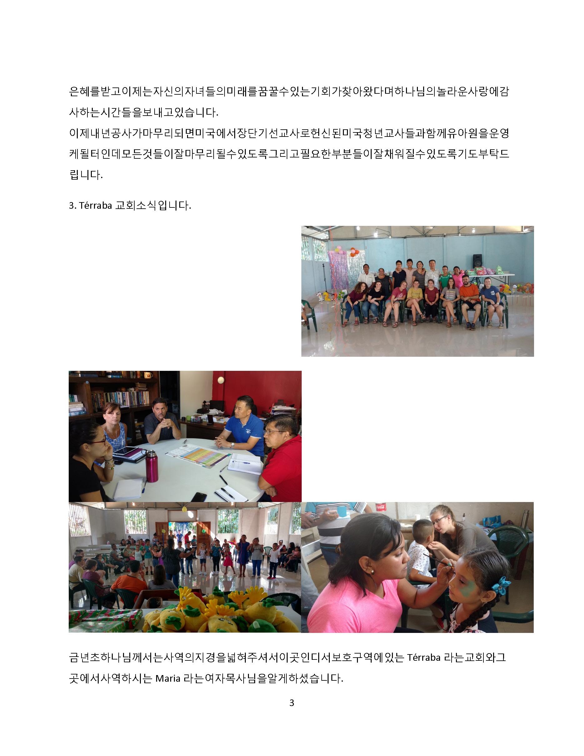 2018년 12월 선교편지_페이지_3.jpg