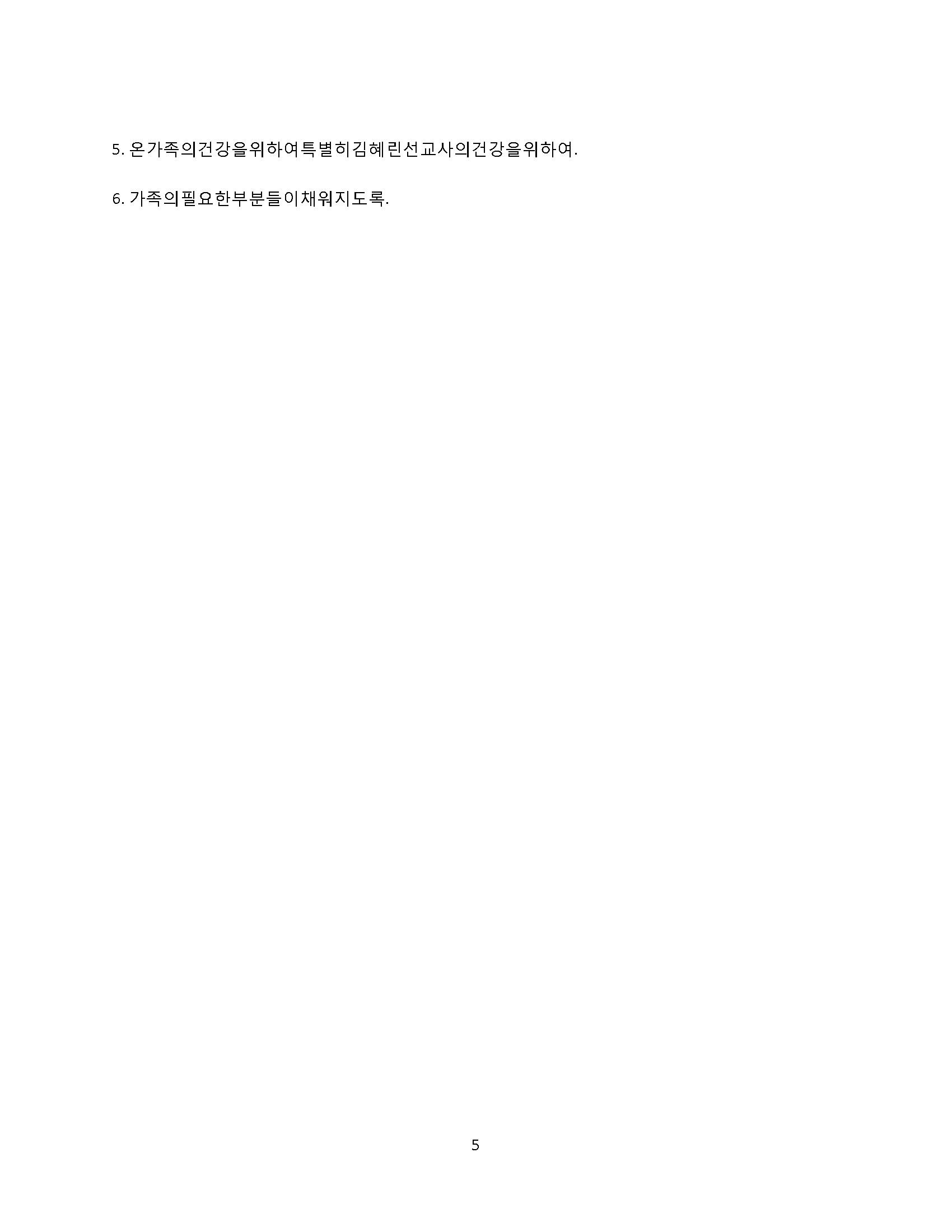 2018년 12월 선교편지_페이지_5.jpg
