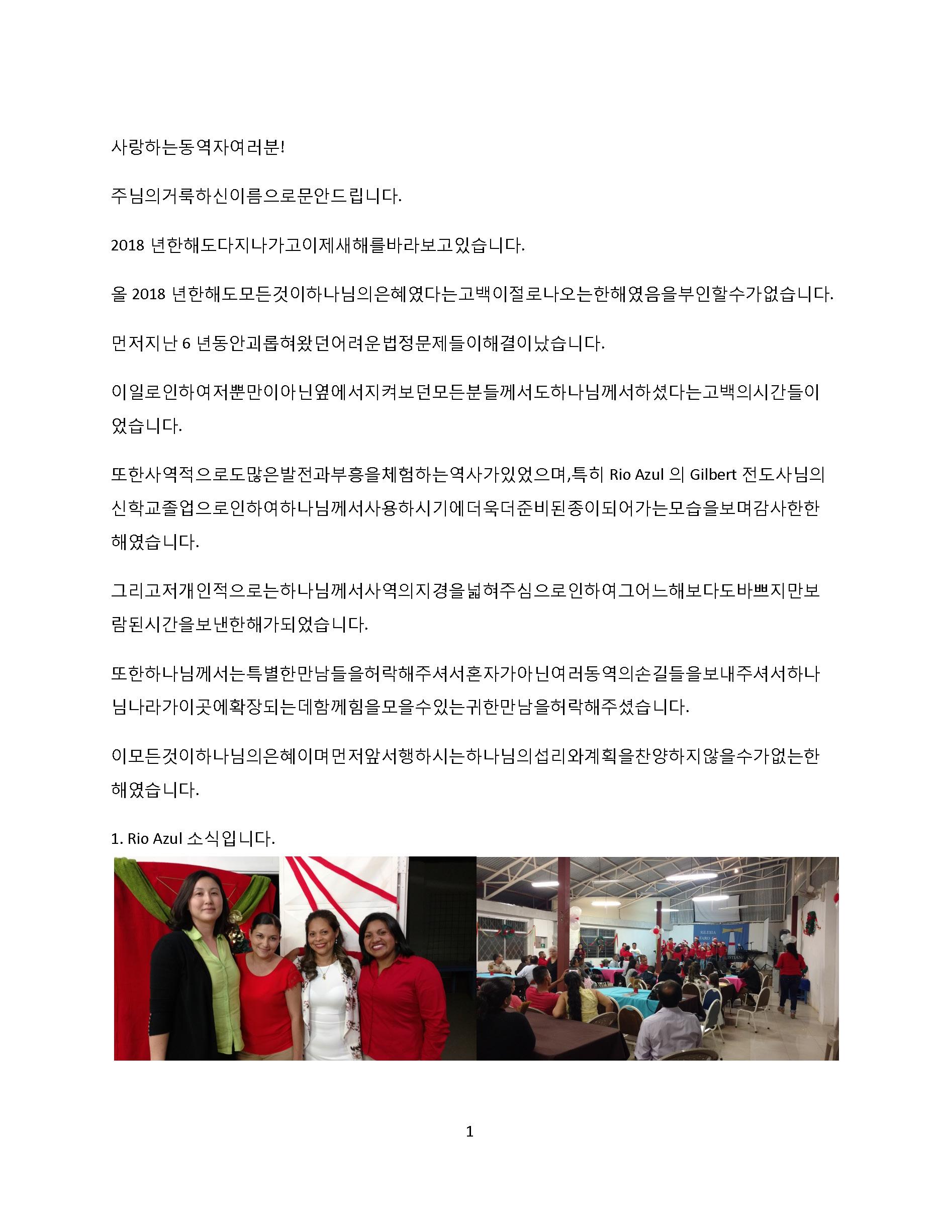 2018년 12월 선교편지_페이지_1.jpg