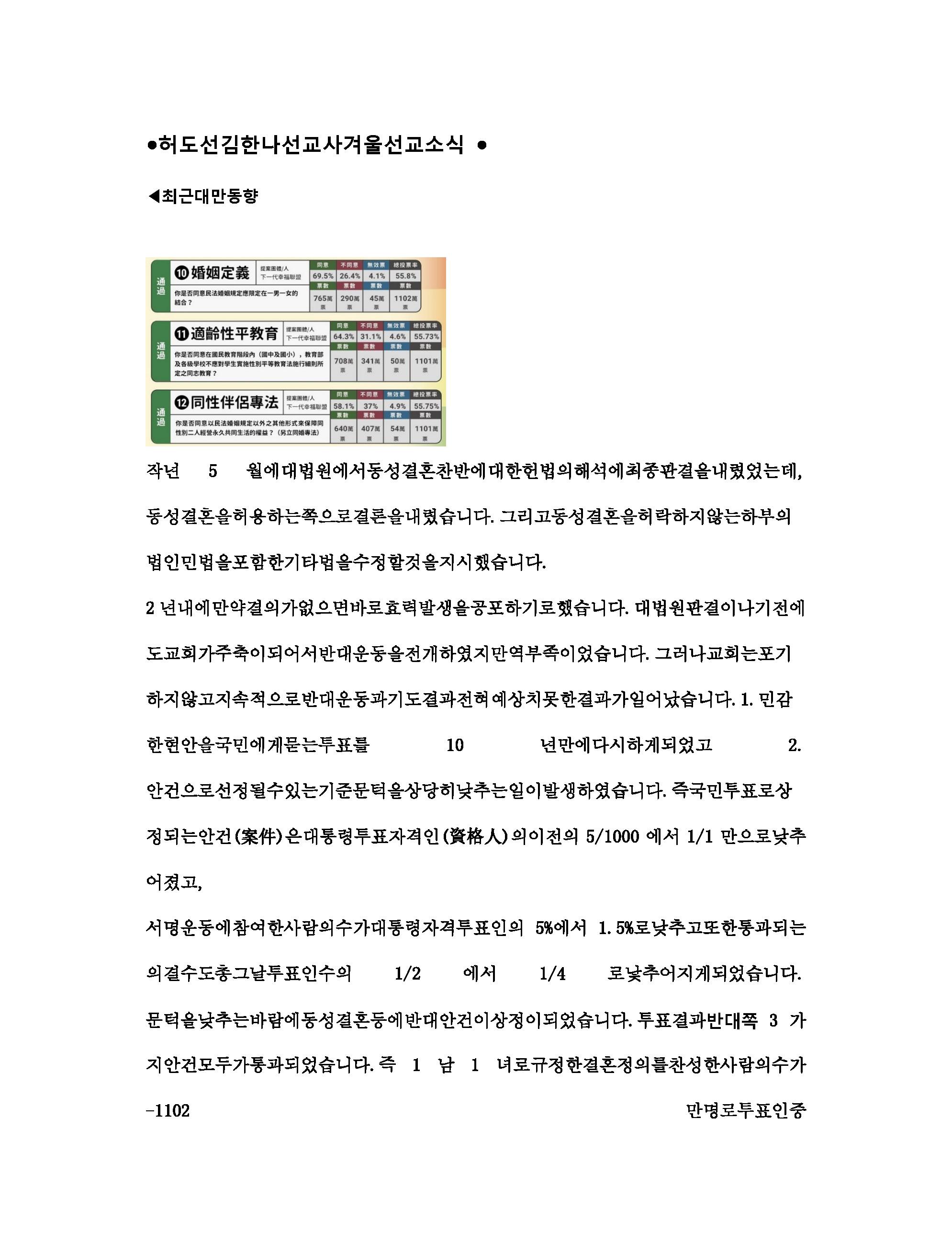 허도선 김한나_페이지_1.jpg