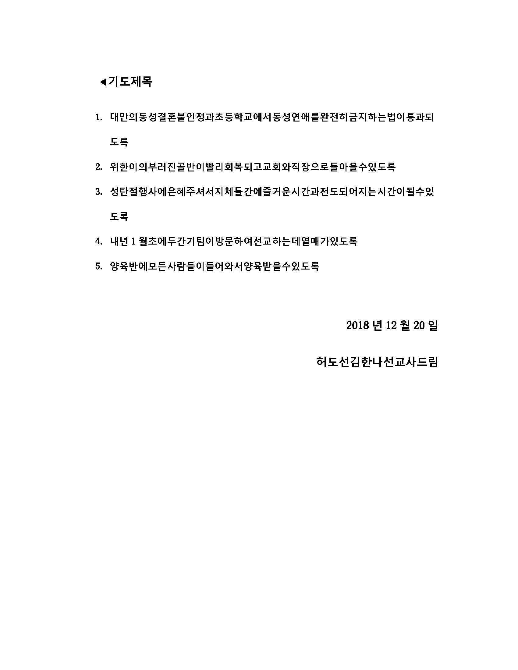 허도선 김한나_페이지_5.jpg