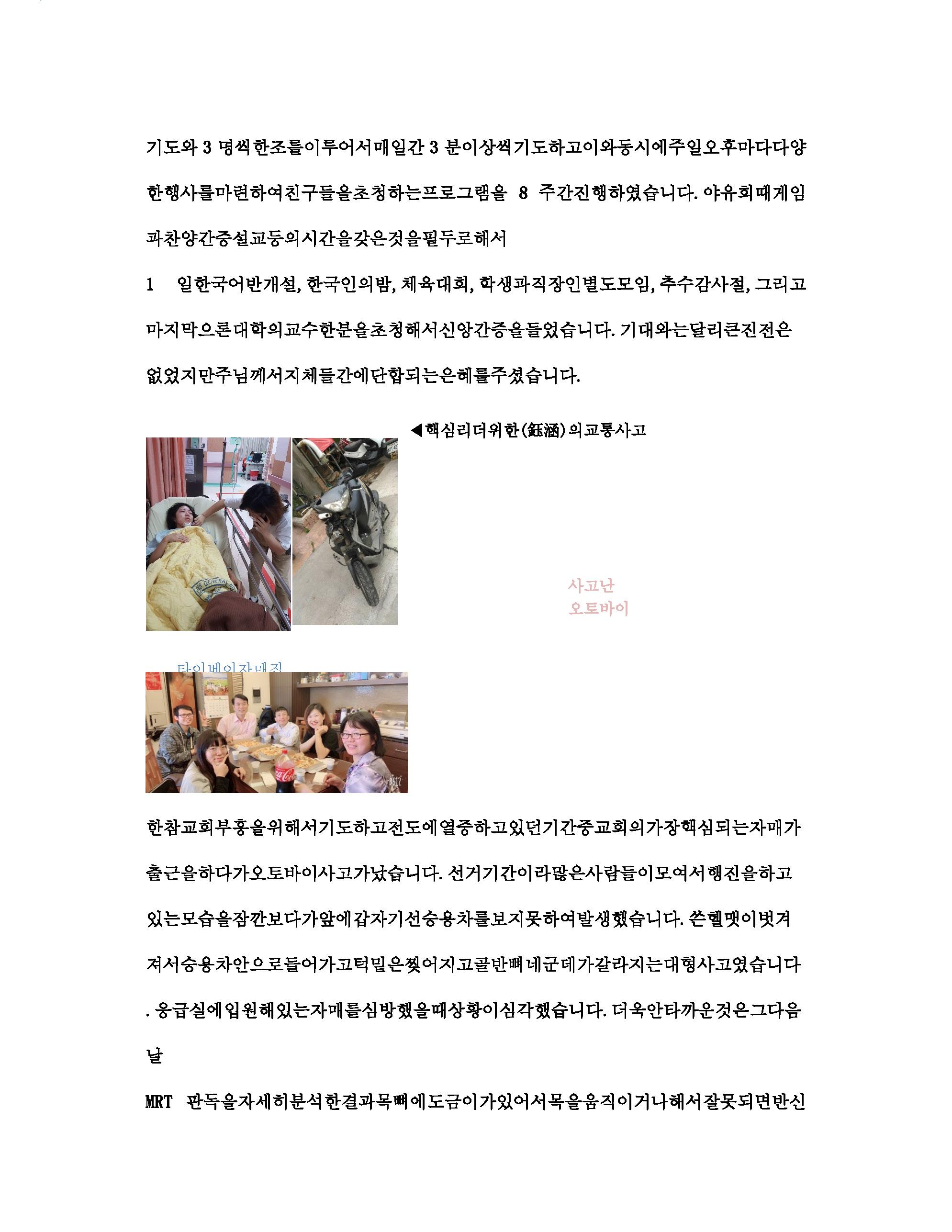 허도선 김한나_페이지_3.jpg