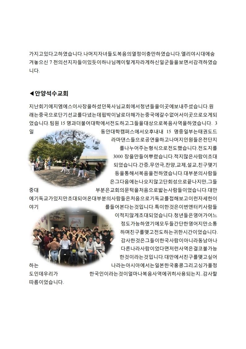Microsoft Word - 허도선 김한나 선교사 2019년 봄 대만선교편지.pdf_page_2.jpg
