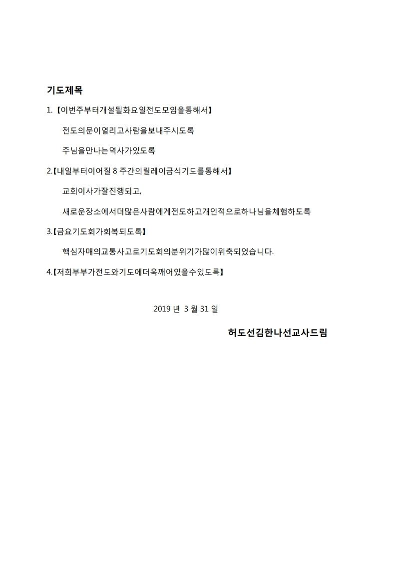 Microsoft Word - 허도선 김한나 선교사 2019년 봄 대만선교편지.pdf_page_4.jpg