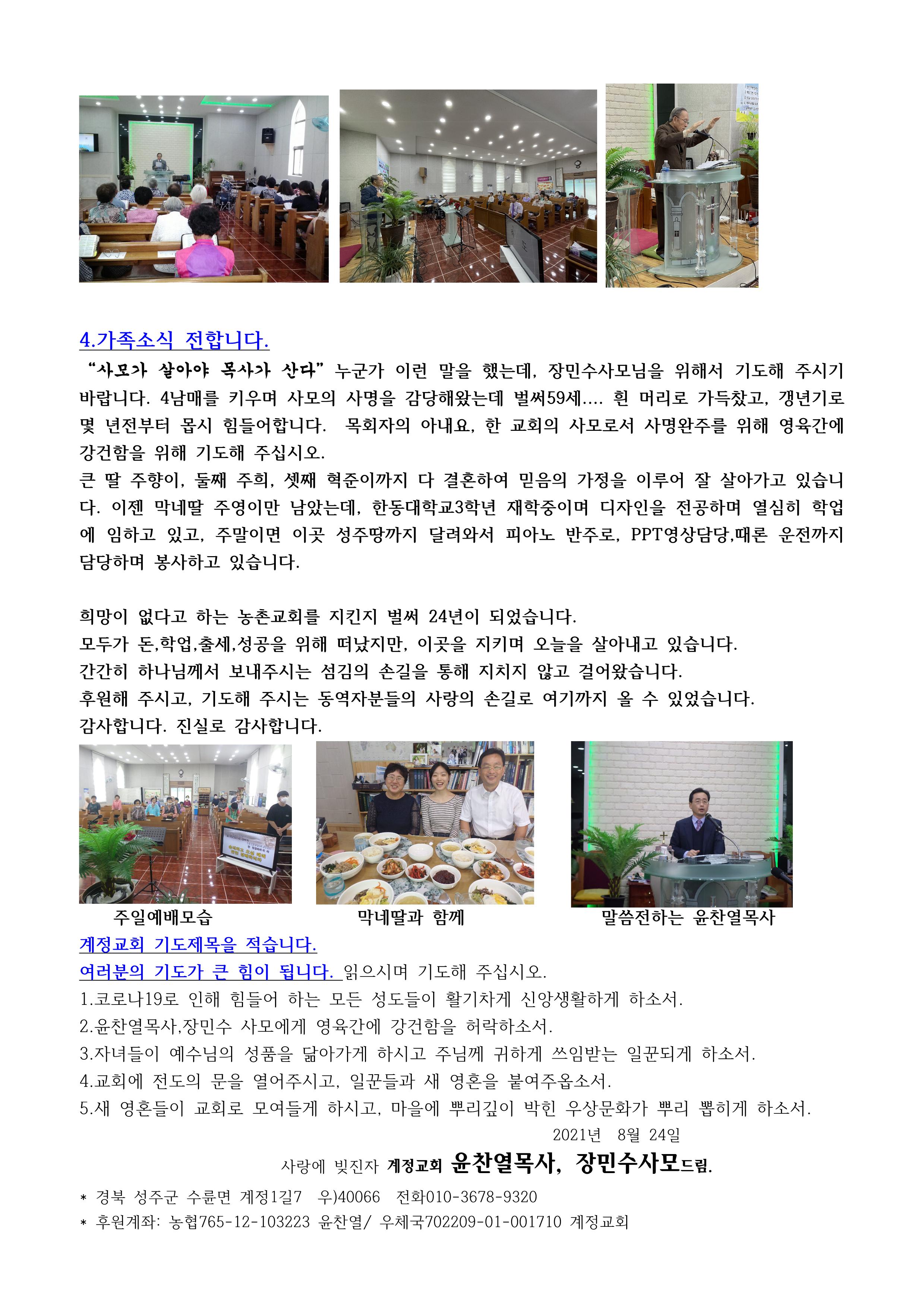 20210824 계정교회 기도편지_2.png