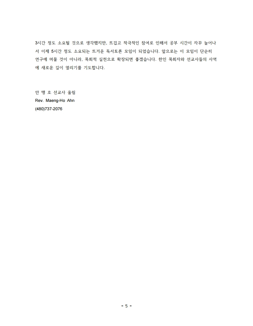 선교편지 1901.pdf_page_5.jpg
