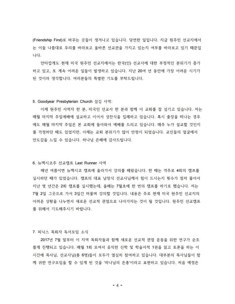 선교편지 1901.pdf_page_4.jpg