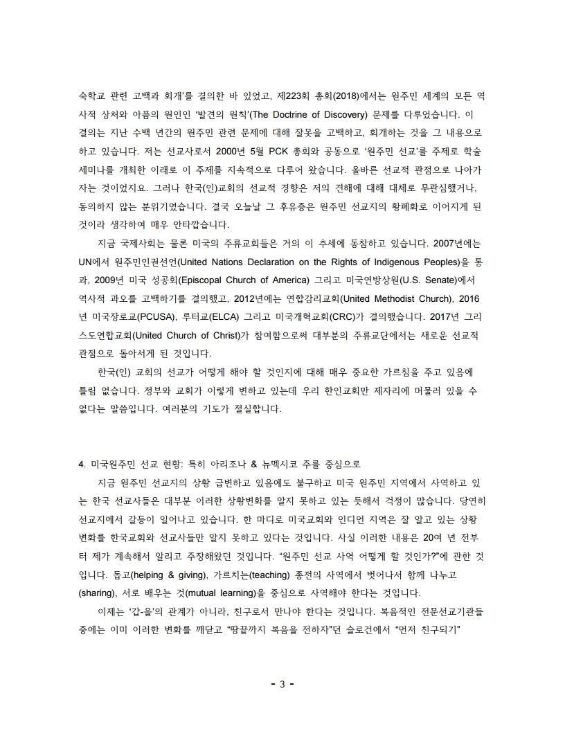 선교편지 1901.pdf_page_3.jpg