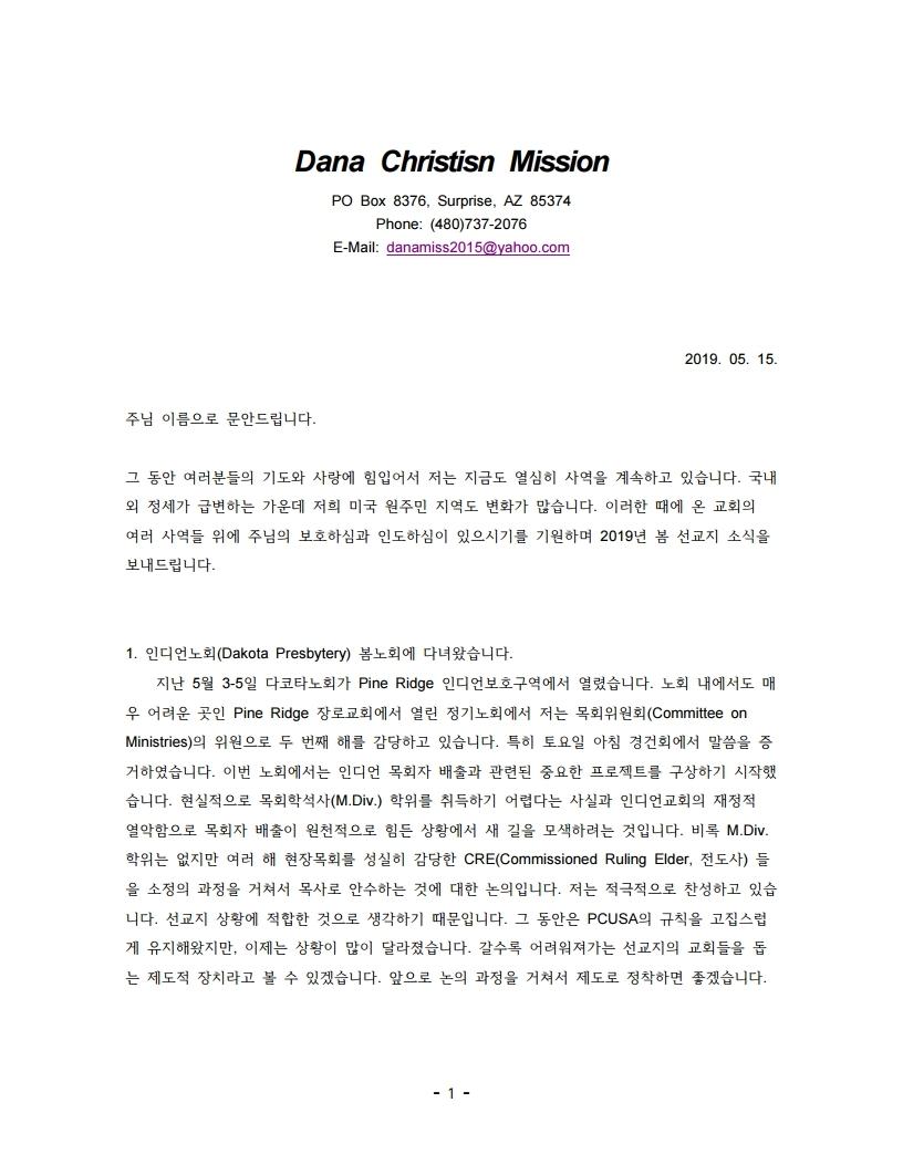 선교편지 1901.pdf_page_1.jpg