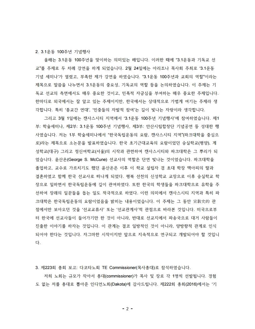 선교편지 1901.pdf_page_2.jpg
